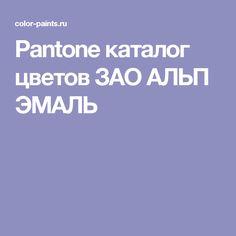 Pantone каталог цветов ЗАО АЛЬП ЭМАЛЬ