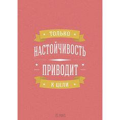 Фотография: Декор, Постеры, Фото  Принт «Только настойчивость приводит к цели» by Павел Шиманский   на InMyRoom.ru