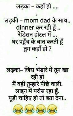 Pesonal Diog Chankya Quotes Hindi, Desi Quotes, Funny Jokes In Hindi, Funny Humour, Very Funny Jokes, Funny Stuff, Funny Images, Funny Photos, Funny Pjs
