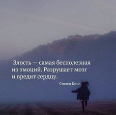 Life Quotes Love, Wise Quotes, Mood Quotes, Inspirational Quotes, Russian Quotes, Leadership, Aesthetic Words, Teenager Quotes, Life Motivation