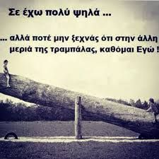 I think highly of you but don't take that for granted 💖 Moon Quotes, Words Quotes, Life Quotes, Funny Greek Quotes, Funny Quotes, Brainy Quotes, Best Quotes, Teaching Humor, Greek Words