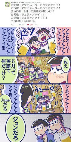 おそ松さん Osomatsu-san 6月は英語で?