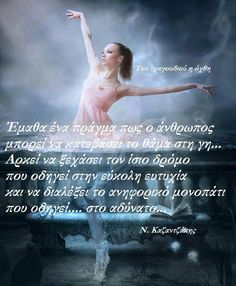 ... Picture Quotes, Quote Pictures, Lets Dance, Greek Quotes, English Quotes, Philosophy, Literature, Poetry, Wisdom