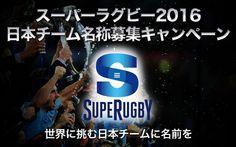 「スーパーラグビー日本チーム名称募集キャンペーン」締切り迫る!応募は6月19日まで!詳しくは↓  http://www.rugby-japan.jp/news/2015/id32161.html…