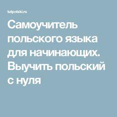 Polish Language, Education, Poland, Tips, Onderwijs, Learning, Counseling