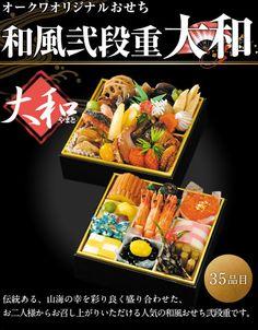 おせち料理.com: オークワオリジナルおせち 生おせち 和風弐段重「大和」