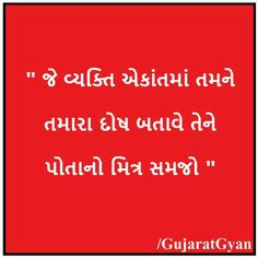 1181 Best Hu Gujarati images in 2018 | Gujarati quotes, Poems, Poetry