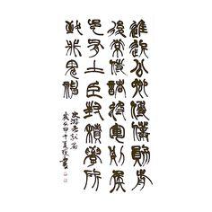 史游急就篇 Calligraphy, Character, Art, Art Background, Lettering, Kunst, Performing Arts, Calligraphy Art, Hand Drawn Typography