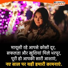 Happy New Year Hindi Shayari, Status, Quotes, Wishes, Greetings in Hindi Jokes In Hindi, Hindi Quotes, Naye Saal Ki Shubhkamnaye, Happy New Year Shayri, Cute Lazy Outfits, Wish, Happiness, Thoughts, News