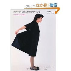 the two dress patterns - japanese sewing book