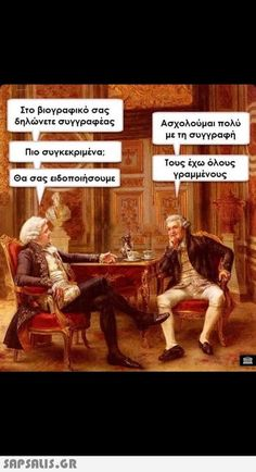 Meme by Martha Tavlaridou Ancient Memes, Funny Greek Quotes, Make Smile, Magic Words, Oui Oui, Have A Laugh, Funny Stories, Happy Thoughts, Funny Photos