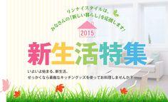 新生活特集2015