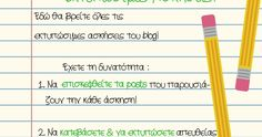 Εκτυπώσιμες ασκήσεις, φύλλα εργασίας, εκπαιδευτικό υλικό, σχεδιάγραμματα, κανόνες, οδηγίες για τη Δυσλεξία. Blog Page, Bar Chart, Bar Graphs