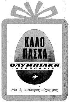 Olympic Airways, Καλό Πάσχα 1973