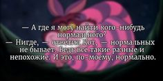 Картинки по запросу алиса в стране чудес цитаты Happy People, My Children, Just Love, Alice In Wonderland, Psychology, Clever, Life Quotes, Jokes, Mood
