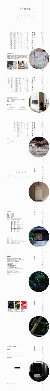 日本简约网页排版欣赏