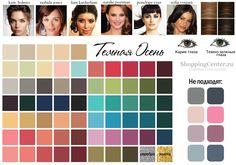 Цветотип Темная Осень, Глубокая Осень (Dark or Deep Autumn), подходящие цвета одежды