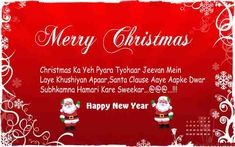 Merry-Christmas-Greetings-in-Hindi-Wishes-Wallpapers-eCard-withQuote-3.jpg (640×400)