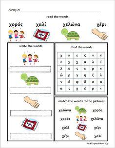 Time for Greek School School Worksheets, Worksheets For Kids, Global Volunteers, Learn Greek, Greek Language, Greek Alphabet, School Lessons, Home Schooling, Book Activities