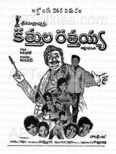 1969 Movie, Song Books, Movie Songs, Telugu Movies, Lyrics, It Cast, Audio, Memes, Movie Posters