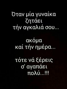 ♠️Η ζωή κρατάει λίγο, η αγάπη όμως πολύ ♠️ Advice Quotes, Old Quotes, Greek Quotes, Lyric Quotes, Cute Quotes, Motivational Quotes, Inspirational Quotes, Special Words, Greek Words