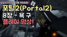 포탈2(portal2)-8장 욕구 플레이 영상!