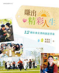 賺出精彩人生 基督教文藝出版社聯展推介(攤位:G1) http://www.cclc.org.hk