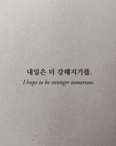 Korean Words Learning, Korean Language Learning, Mood Quotes, Positive Quotes, Bts Quotes, Korea Quotes, Learn Korean Alphabet, Learn Hangul, Korean Writing
