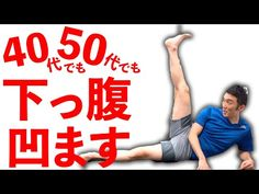 Idea by なお on in 2020 Idea by なお on in 2020 Muscle Training, Weight Training, Get In Shape, Body Care, Health Care, Health Fitness, Knowledge, Exercise, Yoga