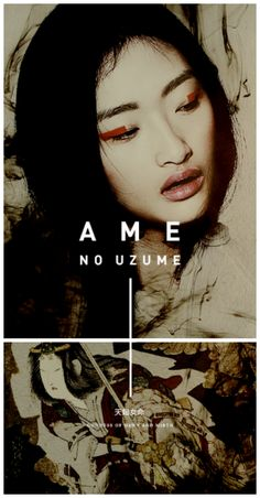 Ame no Uzume [天鈿女命] is the goddess of dawn, mirth and revelry in the Shinto religion of Japan. She famously relates to the tale of the missing sun deity, Amaterasu.