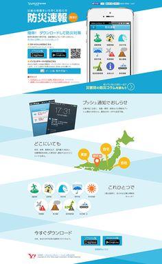 防災速報 | Web Design Clip [L] 【ランディングページWebデザインクリップ】
