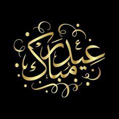 eid mubarak,ramadan mubarak,card and poster,wishing images,background,light burst,mosque vector,mosque,islamic art,mubarak template,eid mubarak vector,eid mubarak words,eid al adha,ramadhan