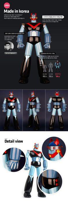 Taekwon V Figure Comic Character, Character Design, Classic Sci Fi, Super Robot, Daily Drawing, Science Fiction, Concept Art, Action Figures, Darth Vader