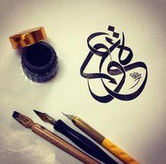 عودة ../  Arabic calligraphy.. الخط العربي ..