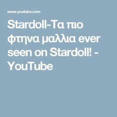 Stardoll-Τα πιο φτηνα μαλλια ever seen on Stardoll! - YouTube