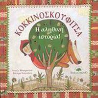Read a book- Λογοτεχνία για μικρούς και μεγάλους :: We-got-edu Napkins, Towels, Dinner Napkins