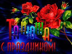 Танюша, с праздником! - Анимационные блестящие картинки GIF