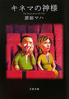 20/原田マハ『キネマの神様 』