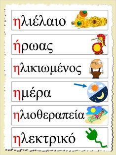 Learn Greek, Learning Activities, Preschool, Language, Parenting, History, Languages, Greek, Modern