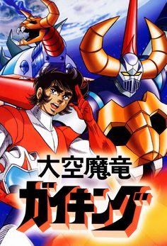 Demon Dragon of the Heavens Gaiking was a Japanese Super Robot mecha anime series produced by Toei Animation. Combattler V, Robot Tv, Robot Cartoon, Japanese Superheroes, Devilman Crybaby, Mecha Anime, Japanese American, Super Robot, Old Cartoons