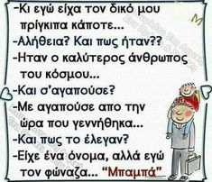 Dad Quotes, Advice Quotes, Best Quotes, Love Quotes, Unique Quotes, Inspirational Quotes, Greek Quotes, Love Poems, Real Love