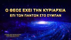 «Αυτός που κυριαρχεί επί των πάντων» κλιπ - Ο Θεός έχει την κυριαρχία επ... Poetry, Thankful, God, Videos, Youtube, Full Film, Mongolia, Movie, Dios
