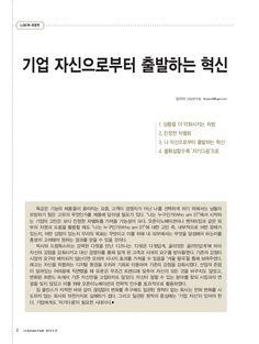 기업 자신으로부터 출발하는 혁신_LGERI_2014.08.26
