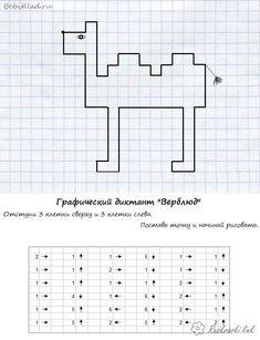Раскраски Графический диктант Графический диктант , рисуем по клеточкам верблюда