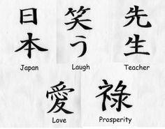 Kanji is Japanese calligraphy, borrowed from the Chinese. The symbols in this set stand for Japan, laugh, love, prosperity and teacher. Designs are to high. See also the Kanji 1 and Kanji 3 designs. These designs are also included in CD Japan. Japanese Sewing, Japanese Embroidery, Cd Japan, Chinese Writing, Little Stitch, Japanese Sword, Japanese Calligraphy, Lost Soul, Pointillism