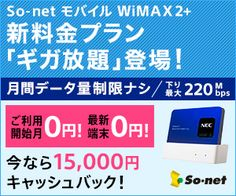 So-net モバイル WiMAX2+ 新料金プラン「ギガ放題」登場!のバナーデザイン