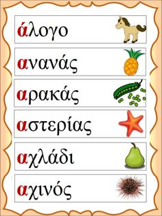 Speech Language Therapy, Speech And Language, Speech Therapy, Grammar Posters, Learn Greek, Greek Language, Greek Alphabet, Greek Words, Language Activities