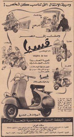 Vespa ad (Egypt), 1952