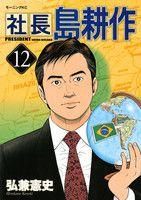 社長 島耕作12巻 - 弘兼憲史 - Yahoo!ブックストア