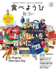 拼貼風格 美食雜誌封面 | MyDesy 淘靈感